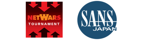 SANS NetWars トーナメント 2018 のエントリー開始!